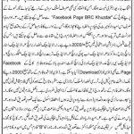 Balochistan Residential College Khuzdar PTS Admission