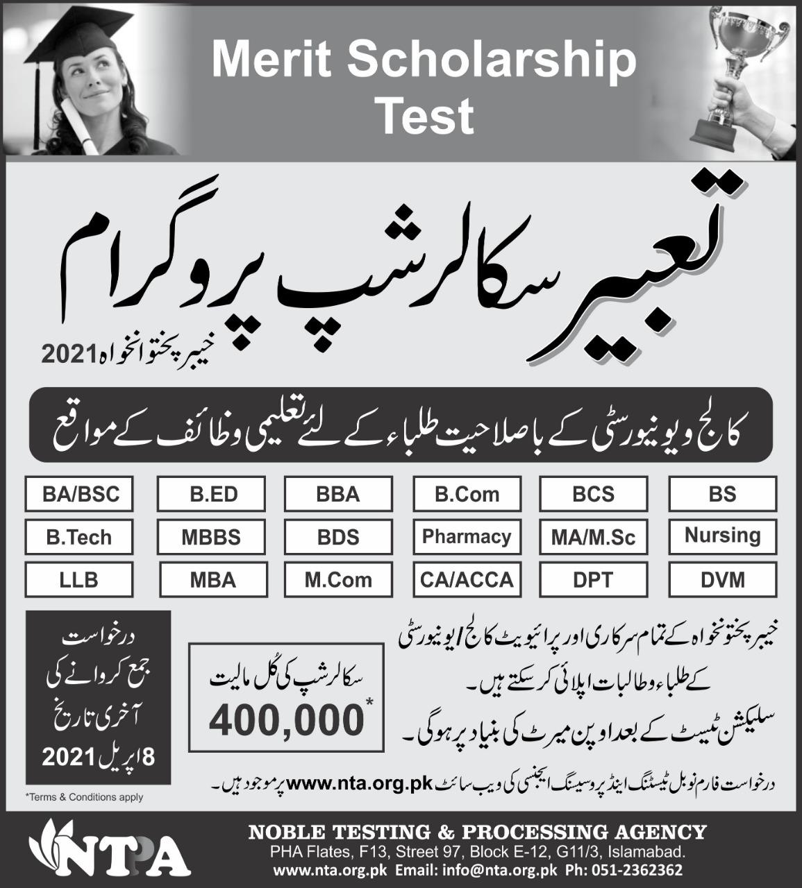 Tabeer Scholarship NTPA KPK Roll No Slip 2021 Phase 2